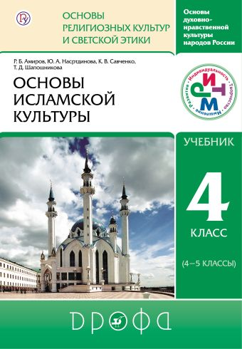 Основы исламской культуры. 4–5 классы. Учебник Шапошникова Т.Д.