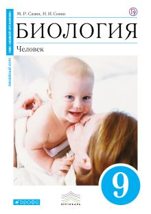 Сапин М.Р. - Биология. Человек. 9 класс. Учебник обложка книги