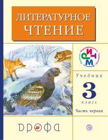 Литературное чтение. 3 класс. Учебник. Часть 1 обложка книги