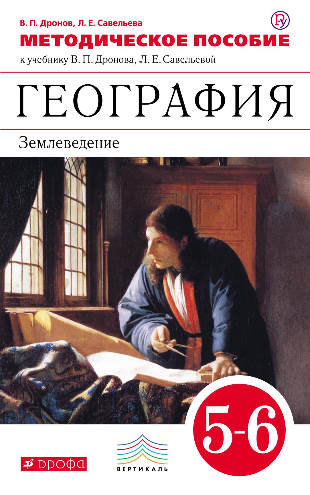 География. 5–6 классы. Методическое пособие ( Дронов В.П., Савельева Л.Е.  )
