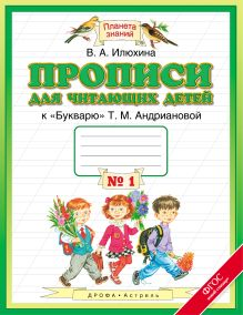 Илюхина В.А. - Прописи для читающих детей. 1 класс. Тетрадь № 1 обложка книги