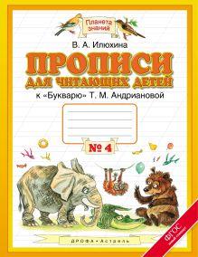 Илюхина В.А. - Прописи для читающих детей. 1 класс. Тетрадь № 4 обложка книги