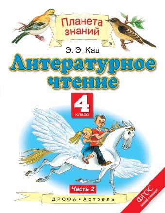 Литературное чтение. 4 класс. Учебник. В 3-х частях. Часть 2 Кац Э.Э.