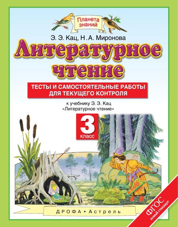 Литературное чтение. 3 класс. Тесты и самостоятельные работы Кац Э.Э., Миронова Н.А.