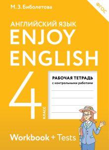 Enjoy English/Английский с удовольствием. 4 класс. Рабочая тетрадь обложка книги