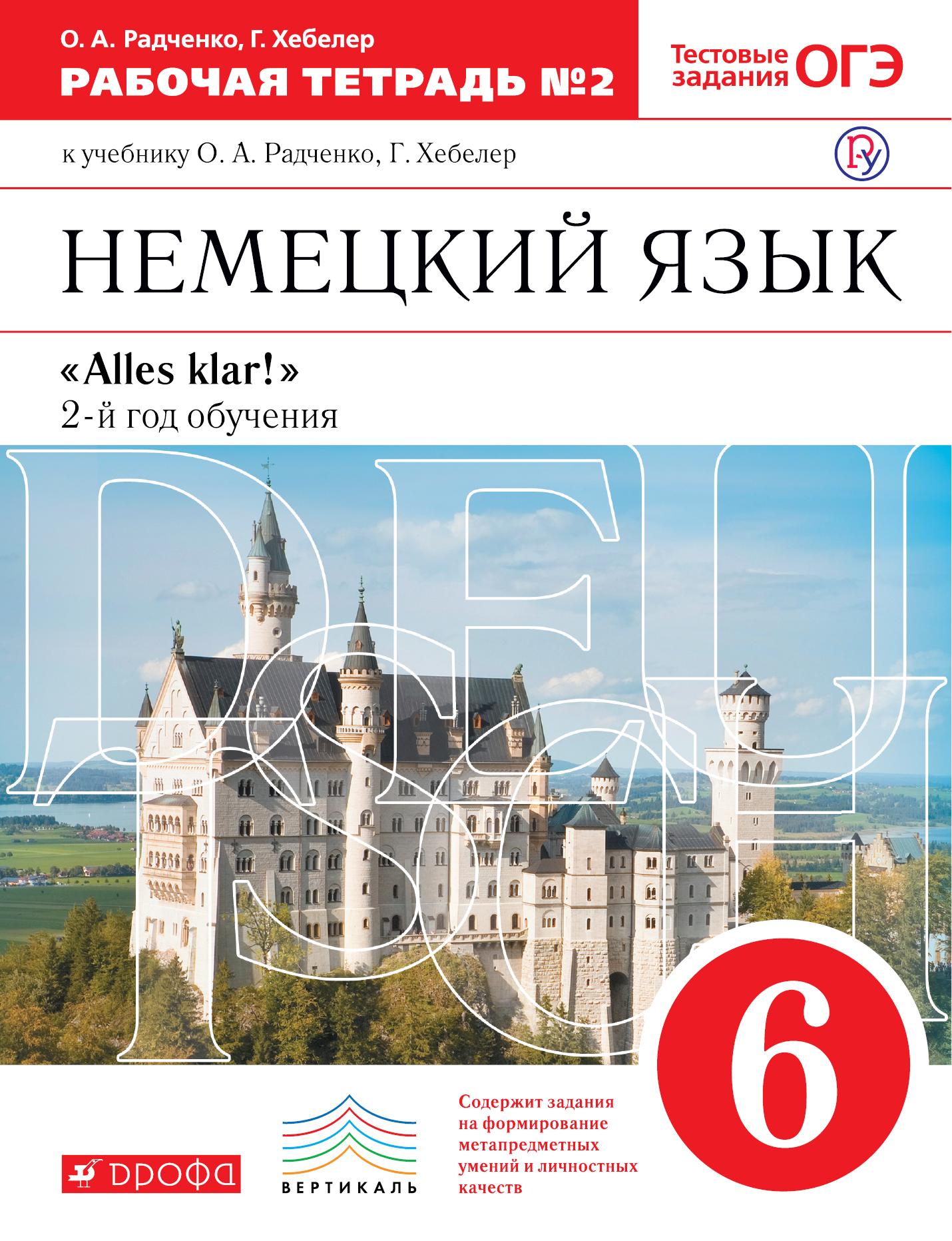 Немецкий язык. 6 класс. Рабочая тетрадь. Часть 2