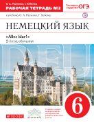 Немецкий язык как второй иностранный. 6 класс. Рабочая тетрадь в 2-х частях. Часть 2