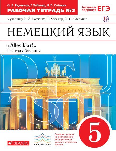 Немецкий язык. 5 кл. Раб.тетрадь. В 2-х частях. Ч.2.