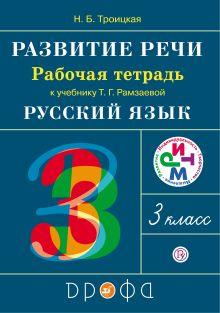 Троицкая Н.Б. - Развитие речи. 3 класс. Рабочая тетрадь обложка книги