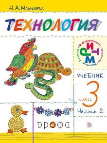 Малышева Н.А. - Технология. 3 класс. Учебник. Часть 2 обложка книги