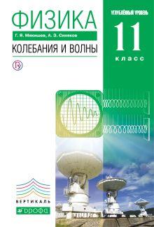 Мякишев Г.Я., Синяков А.З. - Физика. Колебания и волны. Углубленный уровень. 11 класс. Учебник обложка книги