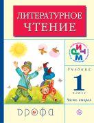 Литературное чтение. 1 класс. Учебник. Часть 2