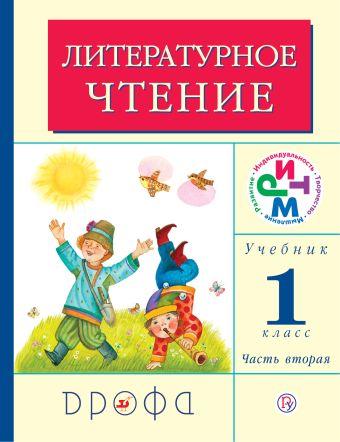 Литературное чтение. 1кл. Учебник. Часть 2. Грехнева Г.М., Корепова К.Е.