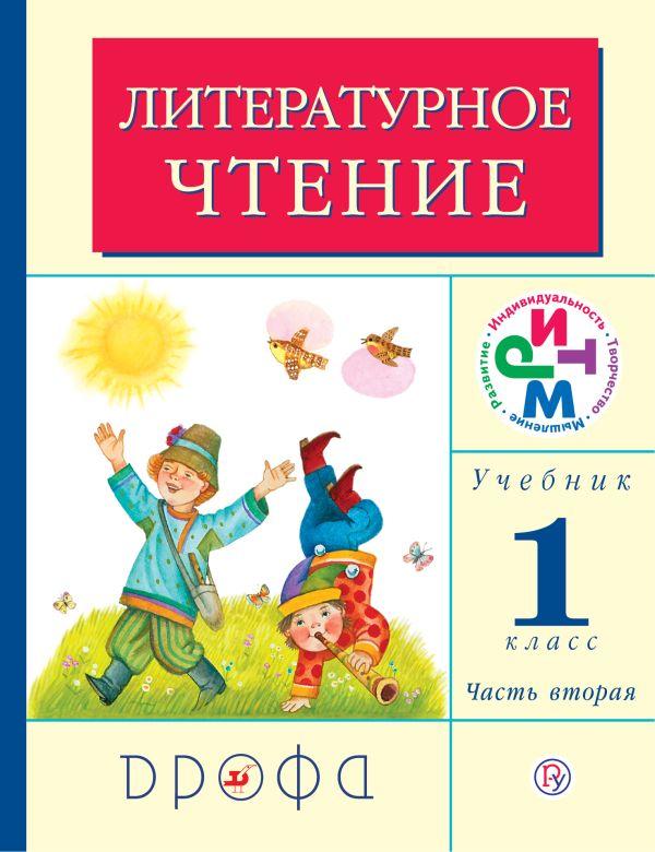 Литературное чтение. 1 класс. Учебник. Часть 2 Грехнева Г.М., Корепова К.Е.