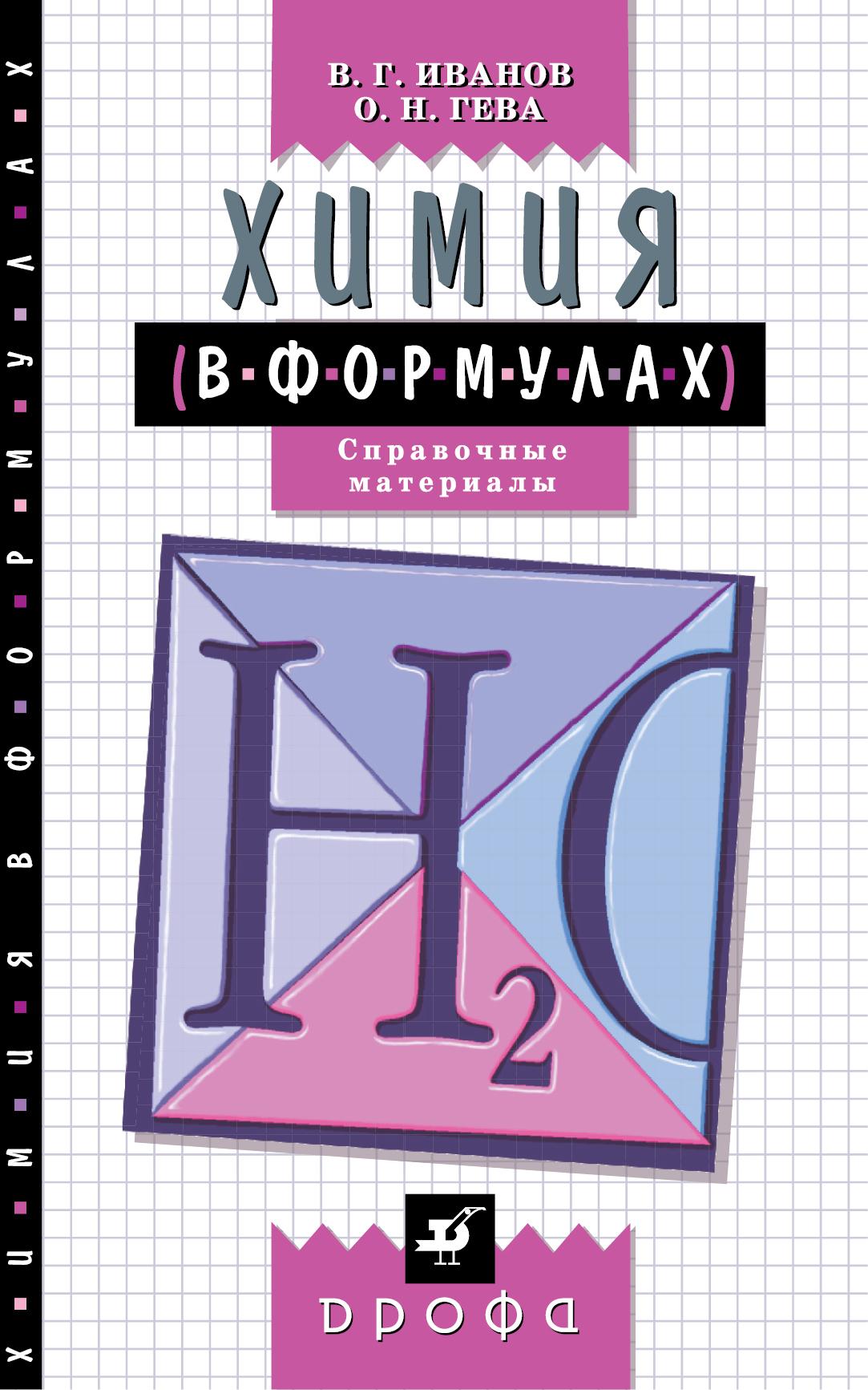 Химия в формулах. 8–11 классы. Справочное пособие