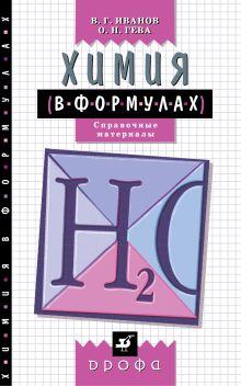 Химия в формулах. 8–11 классы. Справочное пособие обложка книги