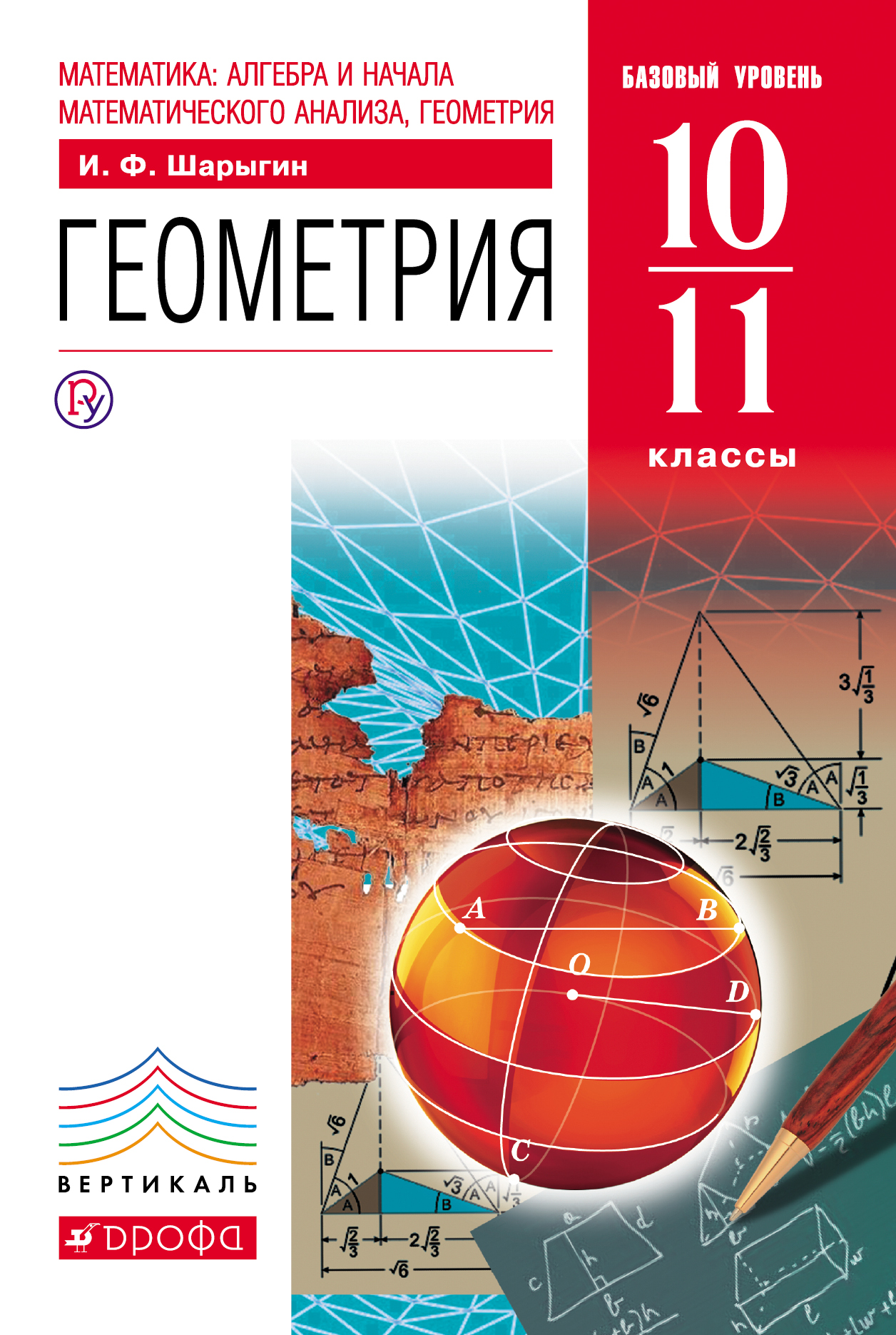 Геометрия. 10-11 кл. (базовый уровень). ВЕРТИКАЛЬ