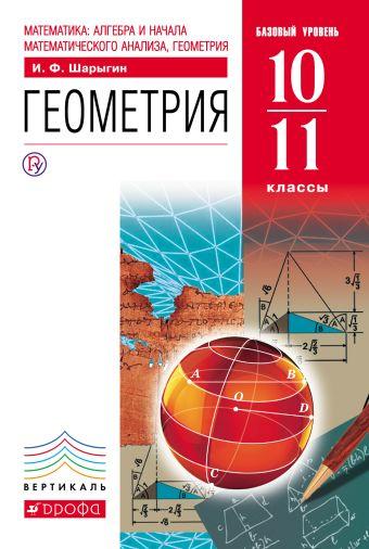 Геометрия. Базовый уровень. 10–11 класс. Учебник Шарыгин И.Ф.