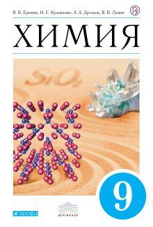 Еремин В.В., Кузьменко Н.Е., Дроздов А.А. - Химия. 9 класс. Учебник обложка книги