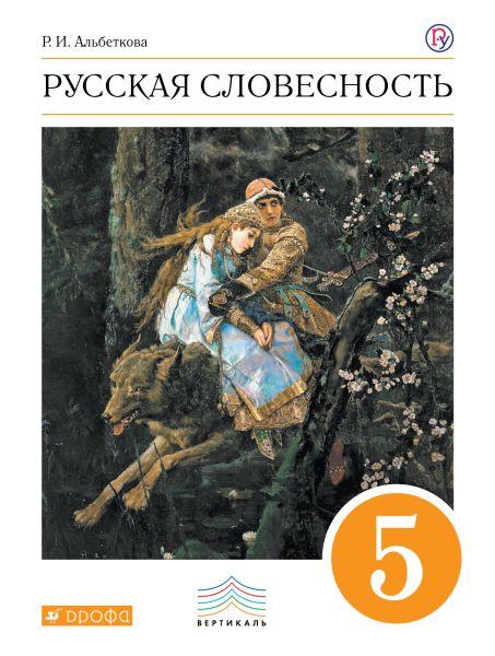Русский язык. Русская словесность. 5 класс. Учебное пособие