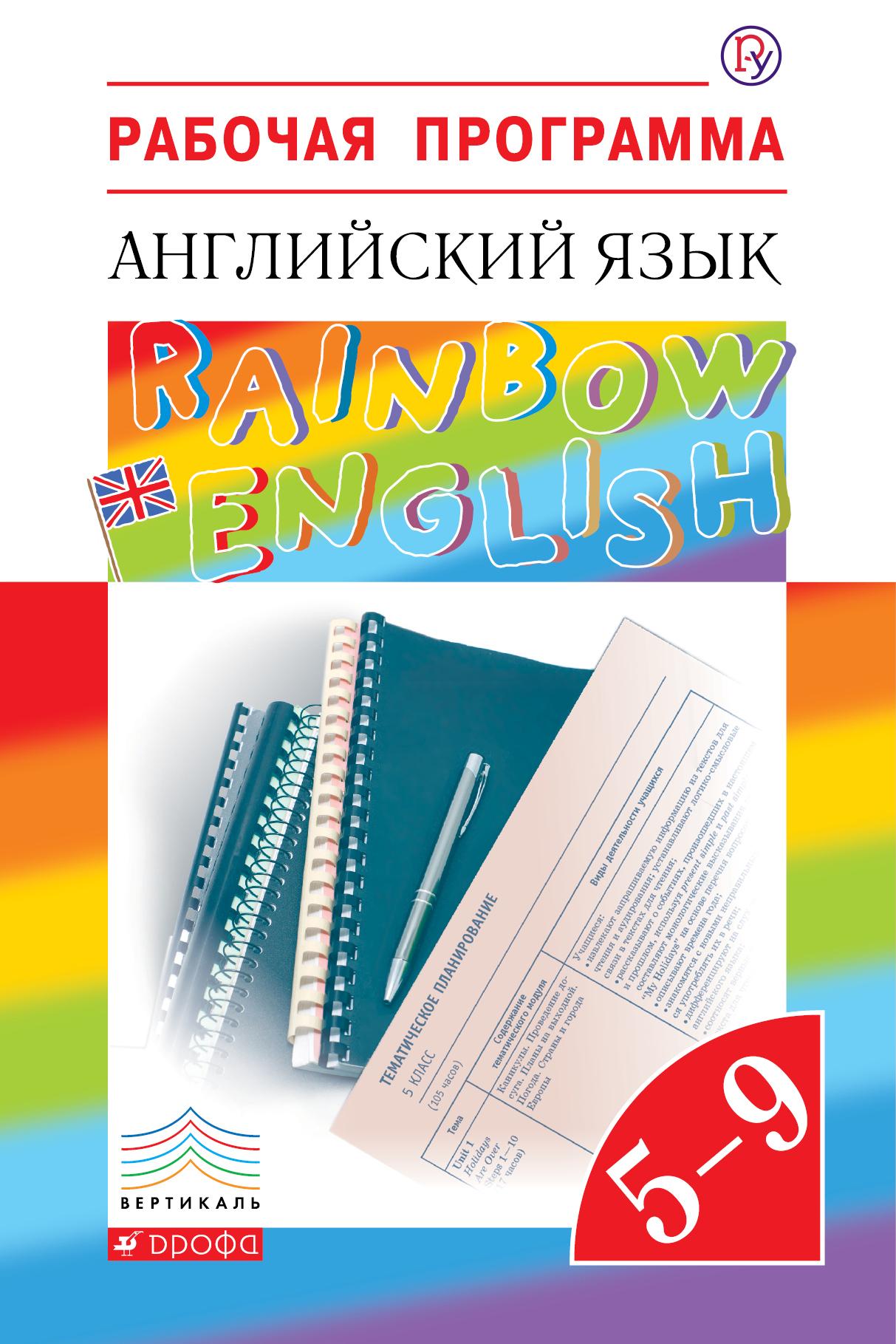 Английский язык класс контрольные работы авт Афанасьева О В  Английский язык 5 9 классы Рабочая программа
