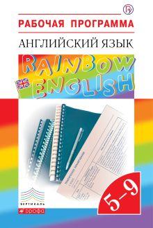 Афанасьева О.В., Михеева И.В., Языкова Н.В. - Английский язык «Rainbow English». 5–9 классы. Рабочая программа обложка книги