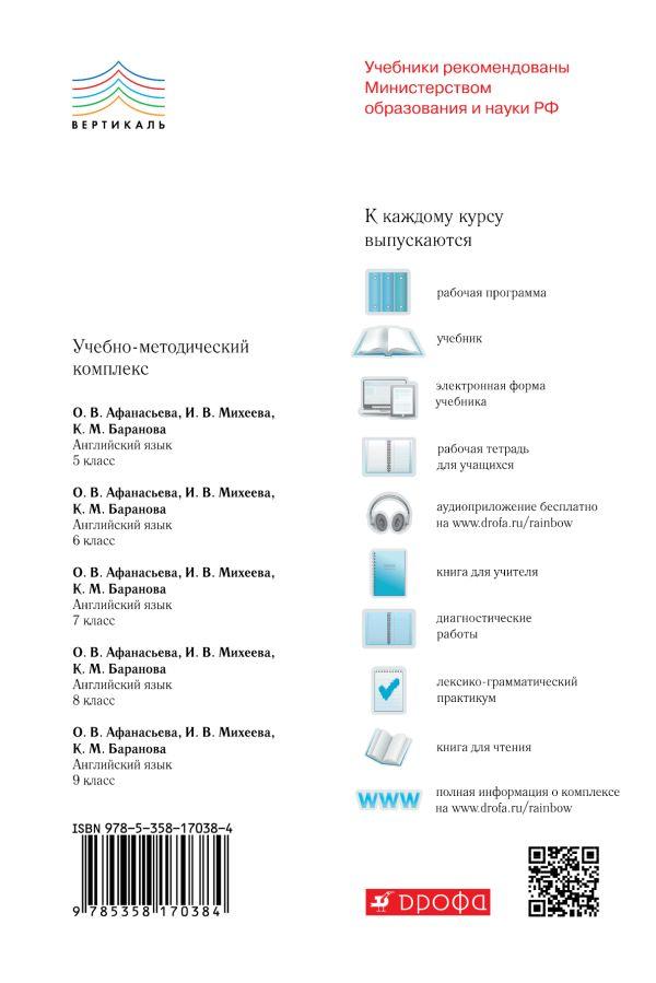 Английский язык. 5–9 классы. Рабочая программа - страница 13