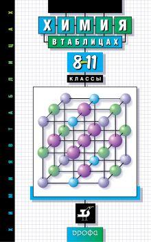 Химия в таблицах. 8–11 классы. Справочное пособие