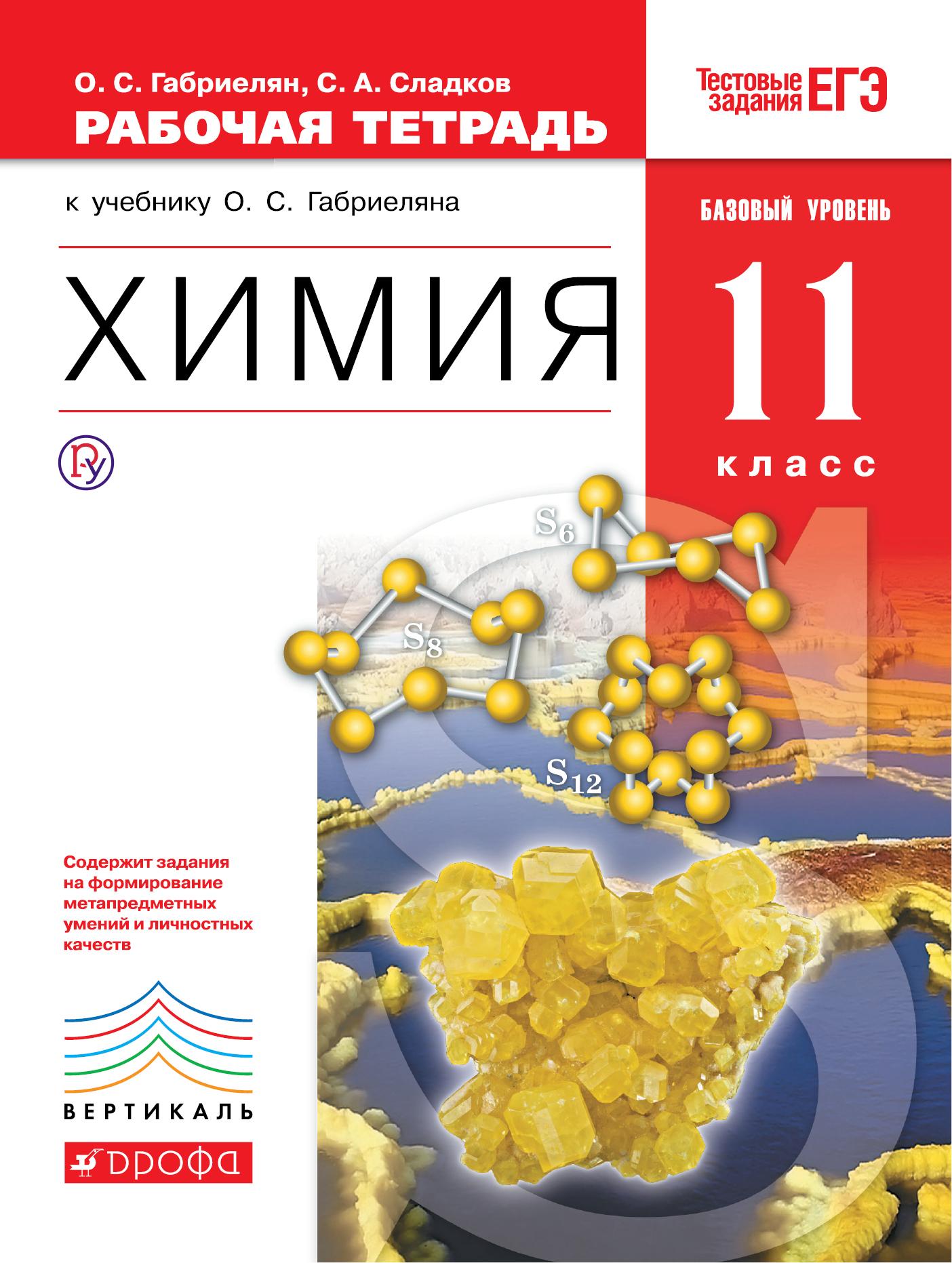 Химия. Базовый уровень. 11 класс. Рабочая тетрадь ( Габриелян О.С., Сладков С.А.  )