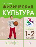 Линия УМК Г. И. Погадаева. Физическая культура (1-4)
