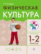 Физическая культура. 1–2 классы. Учебник