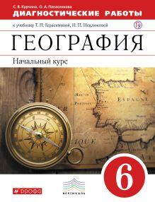 Курчина С.В., Панасенкова О.А. - География. Начальный уровень. 6 класс. Диагностические работы обложка книги