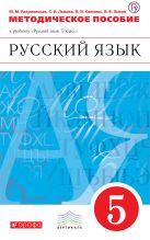 Русский язык. 5 класс. Методическое пособие