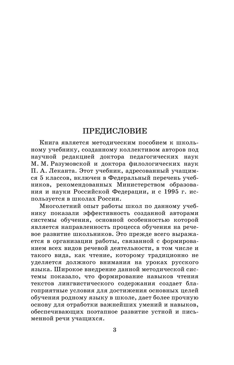 Методички 5 класс русский язык по учебнику львова