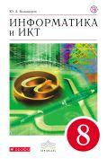 Линия УМК Ю. А. Быкадорова. Информатика (8-9)