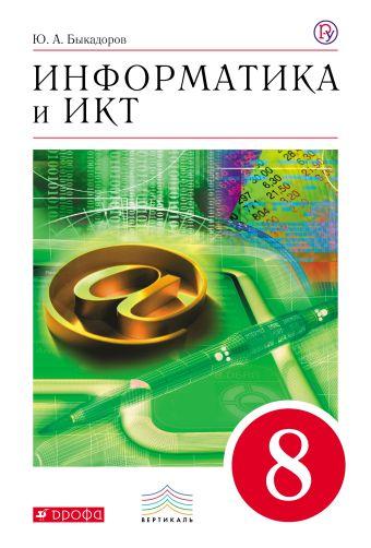 Информатика и ИКТ. 8 класс. Учебник. ВЕРТИКАЛЬ Быкадоров Ю.А.