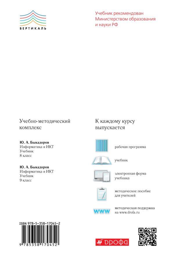 Информатика и ИКТ. 8 класс. Учебник - страница 17