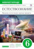 Линия УМК А. Е. Гуревича. Введение в естественно-научные предметы (5-6)