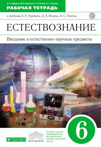 Введение в естественно-научные предметы. 6 класс. Рабочая тетрадь