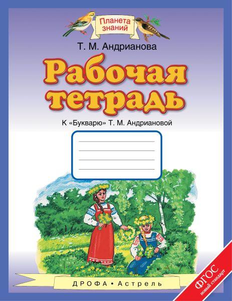 """Рабочая тетрадь к """"Букварю"""" Т.М.Андриановой. 1 класс"""