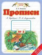 """Прописи к """"Букварю"""" Т.М.Андриановой. 1 класс. Тетрадь № 2."""