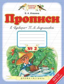 Илюхина В.А. - Прописи к Букварю Т.М.Андриановой. Тетрадь № 2. 1 класс обложка книги