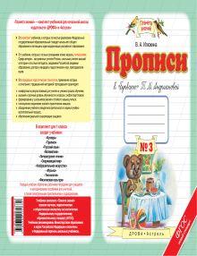 Илюхина В.А. - Прописи к Букварю Т.М.Андриановой. Тетрадь № 3. 1 класс обложка книги