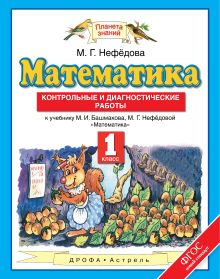 Циновская М.Г. - Математика. 1 класс. Контрольные и диагностические работы обложка книги