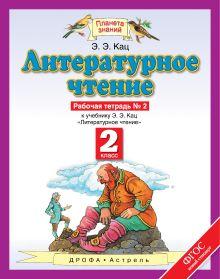 Кац Э.Э. - Литературное чтение. 2 класс. Рабочая тетрадь № 2 обложка книги