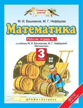 Математика. 3 класс. Рабочая тетрадь № 1 Башмаков М.И., Нефёдова М.Г.