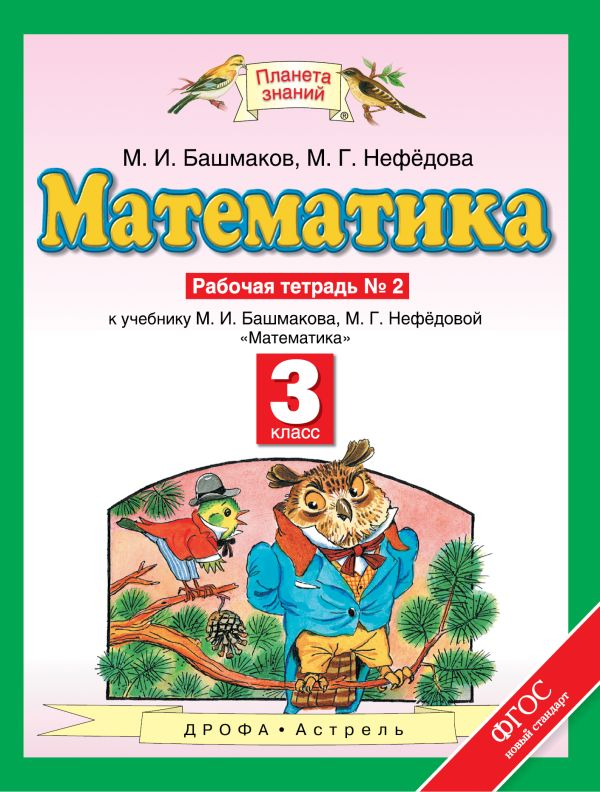 Математика. 3 класс. Рабочая тетрадь № 2 Башмаков М.И., Нефёдова М.Г.