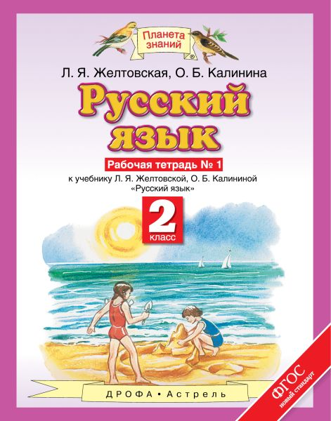 Русский язык. 2 класс. Рабочая тетрадь. № 1