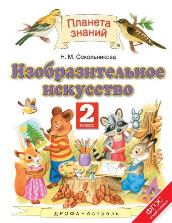 Изобразительное искусство. 2 класс. Учебник Сокольникова Н.М.