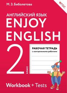Enjoy English/Английский с удовольствием. 2 класс. Рабочая тетрадь обложка книги